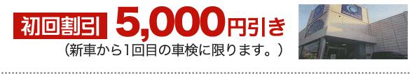 初回限定割引5000円引き(新車から1回目の車検に限ります)