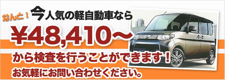 なんと!今人気の軽自動車なら¥49,776〜検査を行うことができます!お気軽にお問い合わせください。
