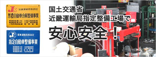 国土交通省 近畿運輸局指定整備工場で安心・安全